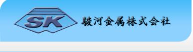駿河金属 株式会社